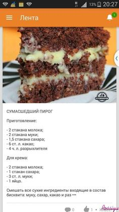 Pastry Recipes, Cookie Recipes, Diet Recipes, Dessert Recipes, Delicious Desserts, Yummy Food, Tasty Videos, Russian Recipes, Sweet Cakes