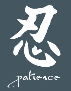 Symbols Of Patience   Chinese Symbol for patience Post ...