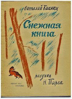 Snezhnaya kniga [The Snow Book] Vitali Bianki and Nikolai Tyrsa.