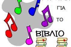 ΤΡΑΓΟΥΔΙΑ ΓΙΑ ΤΟ ΒΙΒΛΙΟ Blog, Blogging
