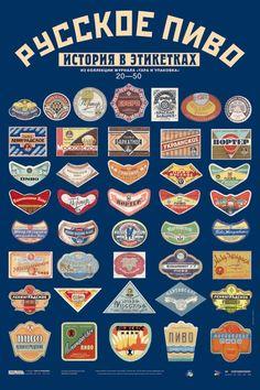 советские плакаты про пиво: 7 тыс изображений найдено в Яндекс.Картинках