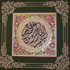 ART AND EXAMPLES OF ILLUMINATION بسم الله الرحمن الرحيم