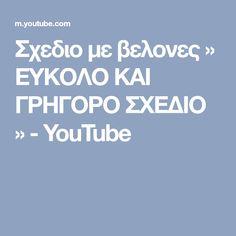Σχεδιο με βελονες » ΕΥΚΟΛΟ ΚΑΙ ΓΡΗΓΟΡΟ ΣΧΕΔΙΟ » - YouTube