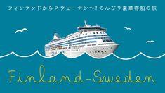 きょうは、北欧を旅したときに体験した、まるで動くリゾートホテルのような、バルト海クルーズのお話。/フィンランドからスウェーデンへ!のんびり豪華客船の旅 http://www.haconiwa-mag.com/magazine/2015/09/tallinksilja/… #フィンランド #スウェーデン
