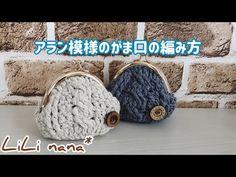 かぎ針編み☆アラン模様がま口の編み方①(How to Crochet Coin Case) Crochet Coin Purse, Crochet Hats, Crocheted Bags, Coins, Youtube, Sewing Techniques, Coin Purses, Sweater Vests, Handbags