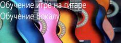 Курс по обучению игры на гитаре