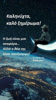 Sweet Dreams, Good Night, Happy, Movie Posters, Movies, Nighty Night, 2016 Movies, Have A Good Night, Film Poster