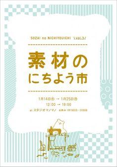 sozai_ichi                                                                                                                                                                                 もっと見る