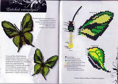бушева наталья бабочки оживший бисер: 860 изображений найдено в Яндекс.Картинках