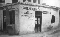 Greece Pictures, Social Distortion, Coffee Places, Crete, Vintage Images, Athens, Old Photos, Coffee Shop, Nostalgia