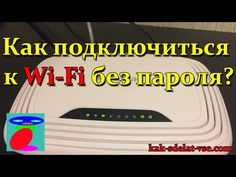 How to connect Wi Fi (Wi Fi) without a password. Wi fi without password Android Secret Codes, Simple Life Hacks, Wi Fi, Baking Soda Uses, You Youtube, Online Business, Promotion, Coding, Internet