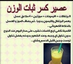 Health Eating, Health Diet, Beauty Care Routine, Diet Plans To Lose Weight Fast, Egyptian Food, Health Facts, Health Advice, Natural Medicine, Fitness Nutrition