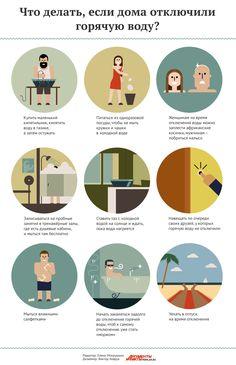 Инфографик «Что делать, если дома отключили горячую воду?» http://gazeta-pravo.ru/kak-proverit-po-adresu-grafik-otklyucheniya-goryachej-vody-v-moskve-v-2017-godu/