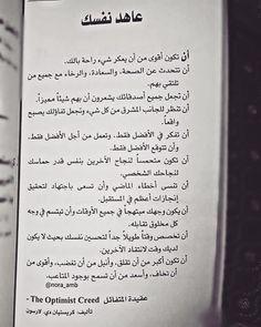 Text Quotes, Quran Quotes, Arabic Quotes, Wisdom Quotes, Words Quotes, Love Quotes, Poetry Quotes, Vie Motivation, Favorite Book Quotes