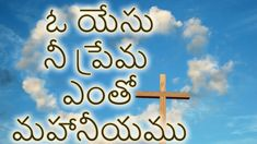 O Yesu Nee Prema | Telugu Christian Song with Lyrics