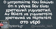 Ο μητροπολίτης Χίου δηλώνει ότι η γιόγκα δεν είναι χριστιανική γυμναστική. Αν θέλετε να γυμναστείτε χριστιανικά να περπατάτε στο νερό