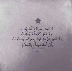 Don't live a life that doesn't reflect you and Don't say words that don't represent you and Don't agree to fight a war that isn't yours Always be you... Peace #arabic