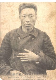 안중근 의사(1879년 9월 2일~1910년 3월 26일) : 네이버 블로그 Korean Tattoos, Old Portraits, Korean People, Face Men, Korean Art, Modern History, Mug Shots, Historical Photos, Vintage Images