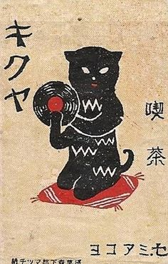 vinylespassion:  Old Matchbox Labels Japan Cat.