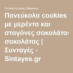 Πανεύκολα cookies με μερέντα και σταγόνες σοκολάτας | Συνταγές - Sintayes.gr