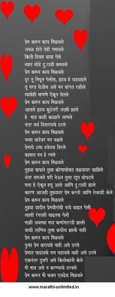 107 Best Quotes Marathi Images Marathi Quotes Marathi Status Poems