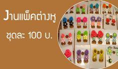 รับคนทำงานแพ็คต่างหู งานฝีมือรับมาทําที่บ้าน รายได้เสริม ค่าจ้างชุดละ 100 บาท http://sanookparttime.blogspot.com/2016/04/100.html