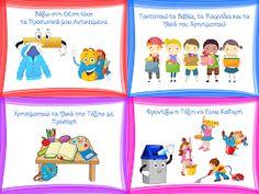 Νηπιαγωγός για πάντα....: Οι Κανόνες της Σοφής Κουκουβάγιας Classroom Rules, Classroom Organization, Classroom Management, Beginning Of The School Year, First Day Of School, Class Rules, Preschool Education, Special Education, Early Childhood