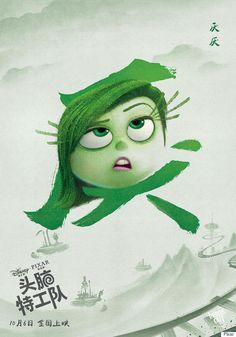 인사이드 아웃 캐릭터들을 한자로 표현했다(포스터)