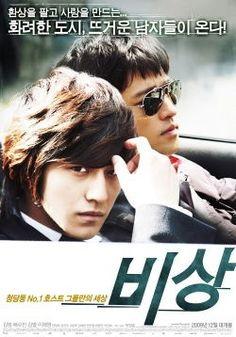 Fly High (Korea)