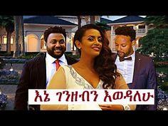 እኔ ገንዘብን እወዳለሁ - 2018 AMHARIC FULL FILMS|ETHIOPIAN MOVIE Shower, Film, Music, Youtube, Movies, Wedding, Movie, 2016 Movies, Casamento