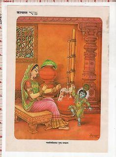 Lord Krishna Bal Gopal Hindu Religious God Vintage India Kalyan Print #52799