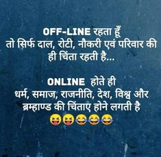 Funny Quotes In Hindi, Funny Attitude Quotes, Jokes In Hindi, Funny Thoughts, Fun Quotes, Best Quotes, Inspirational Quotes, Crazy Facts, Weird Facts