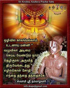 Krishna Mantra, Tamil Language, Lord Vishnu, God Pictures, Slogan, Spirituality, Sai Ram, Hindus, My Love