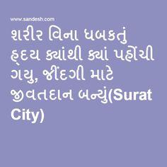 શરીર વિના ધબકતું હ્દય ક્યાંથી ક્યાં પહોંચી ગયુ, જીંદગી માટે જીવતદાન બન્યું(Surat City)