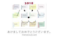 今年も何卒よろしくお願いします。 http://hibinokizuki.com/2018/01/newyear2018.php   #謹賀新年 #賀正 #年賀状 #戌年年賀状 #戌年