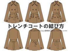トレンチコートの紐・ベルトの後ろの結び方(メンズ&レディース)-1024x768 Fashion Infographic, Trench Coat Style, Dressed To Kill, Fall Trends, Hair Designs, Fasion, Mens Suits, Coats For Women, Military Jacket