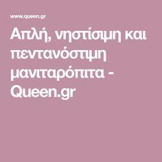Απλή, νηστίσιμη και πεντανόστιμη μανιταρόπιτα - Queen.gr Food And Drink