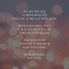 Korean Quotes, Positivity, Phone Wallpapers, Optimism