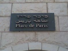 """Place de Paris"" in Haifa: sign in hebrew, french and arabic."