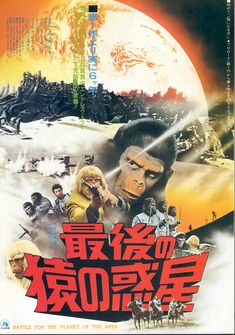 """film poster design """"Battle for the Planet of the Apes"""" 1973 PRINT vintage Japanese chirashi movie mini poster Director: J. Japanese Poster Design, Japanese Art Prints, Japanese Film, Vintage Japanese, 70s Films, Cinema Posters, Movie Posters, Sf Movies, Fiction Movies"""