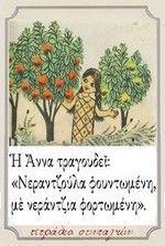 Συνταγές, αναμνήσεις, στιγμές... από το παλιό τετράδιο...: Μήλα ψητά με καρύδια! Old Greek, Greek Language, My Memory, Athens, Diy For Kids, Art Lessons, Old School, Nostalgia, Memories