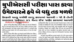 ganpatjithakor: upsc exam pass karva umedvar 2 tak malse