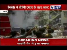 India News: Panic spread in Bangalore after a car parked near the BJP office in Malleswaram exploded into a plume of smoke and fire on Wednesday morning.