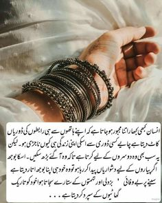 Film Photography Tips, Fire Photography, Love Quotes Poetry, Love Poetry Urdu, Cute Song Lyrics, Cute Songs, Urdu Quotes, Life Quotes, Happy Birthday Quotes For Friends