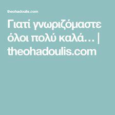 Γιατί γνωριζόμαστε όλοι πολύ καλά… | theohadoulis.com