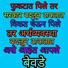 Marathi Quotes, Hindi Quotes, Jokes Images, Jokes In Hindi, Jokes Quotes, Funny, Funny Jokes In Hindi, Husky Jokes, Ha Ha