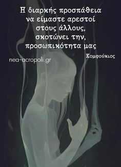 Greek Quotes, Wise Quotes, Movie Quotes, Way Of Life, Be A Better Person, Poetry, Wisdom, Thoughts, Sayings