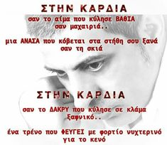 Love Others, Lyrics, Songs, Quotes, Greek, Movie Posters, Quotations, Film Poster, Song Lyrics