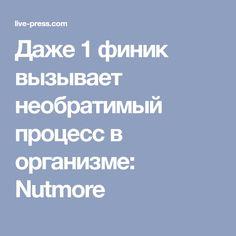 Даже 1 финик вызывает необратимый процесс в организме: Nutmore