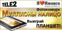 Я Люблю Ижевск: новости Ижевска, Удмуртии, страны и мира